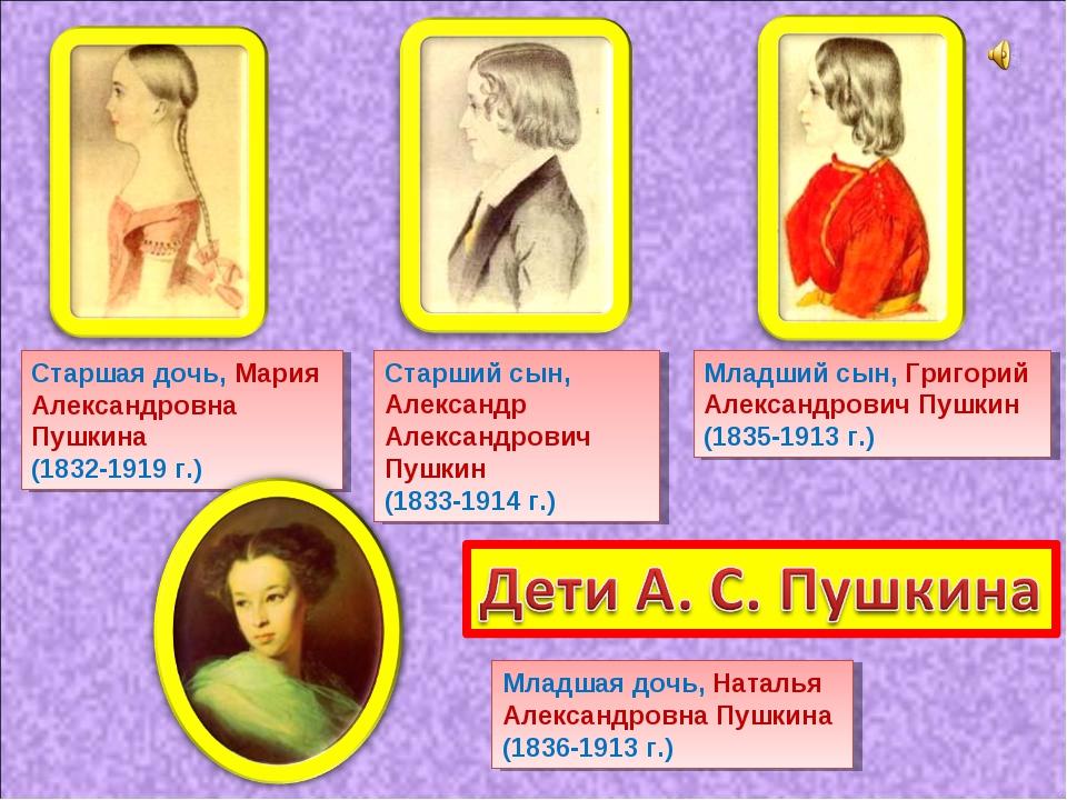 Старшая дочь, Мария Александровна Пушкина (1832-1919 г.) Старший сын, Алексан...
