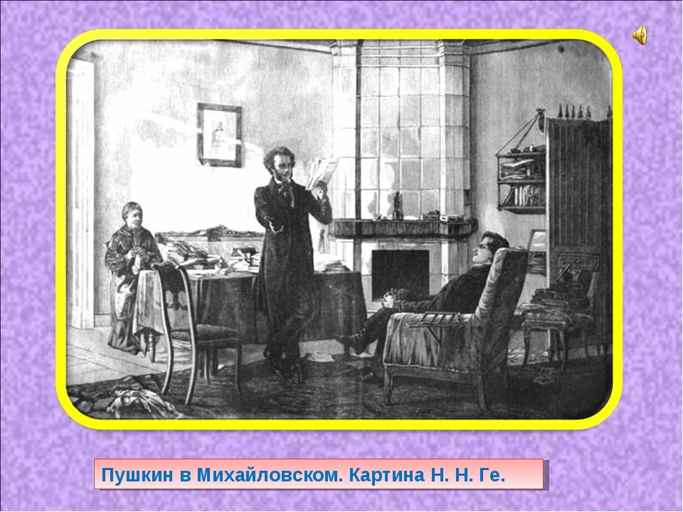 Пушкин в Михайловском. Картина Н. Н. Ге.