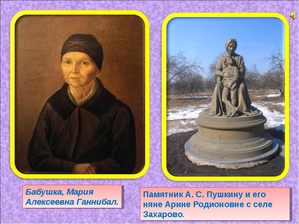 Бабушка, Мария Алексеевна Ганнибал. Памятник А. С. Пушкину и его няне Арине Р...