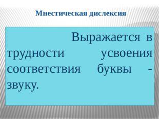 Мнестическая дислексия Выражается в трудности усвоения соответствия буквы - з