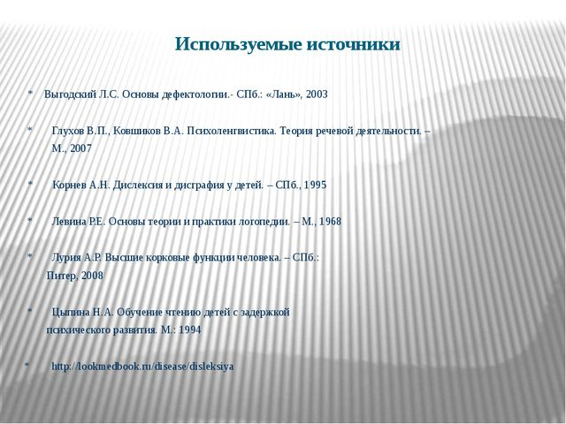 Используемые источники * Выгодский Л.С. Основы дефектологии.- СПб.: «Лань», 2...