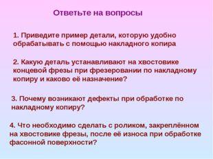 Ответьте на вопросы 1. Приведите пример детали, которую удобно обрабатывать с
