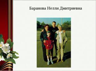 Баранова Нелли Дмитриевна