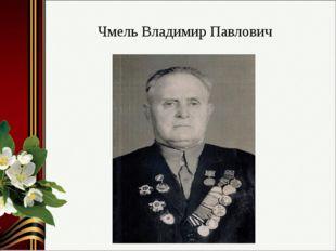 Чмель Владимир Павлович