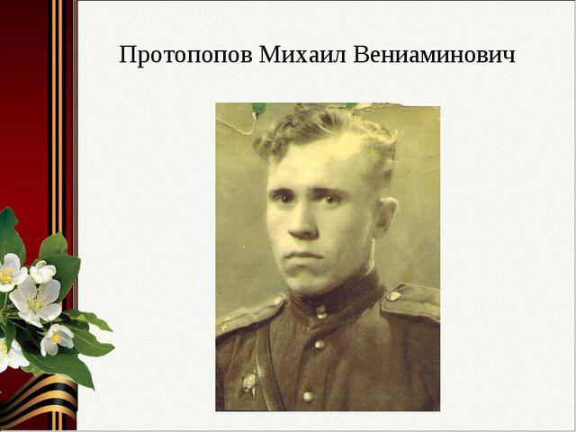 Протопопов Михаил Вениаминович