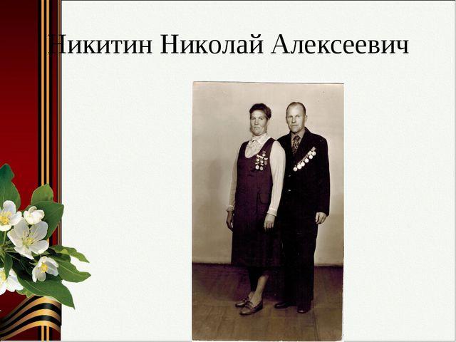 Никитин Николай Алексеевич