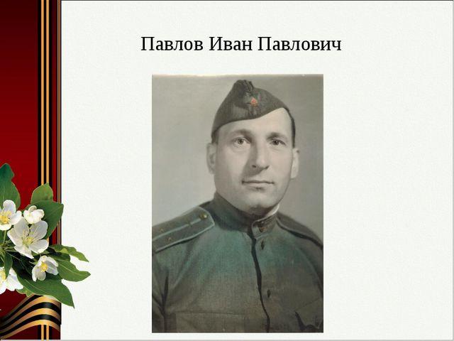 Павлов Иван Павлович