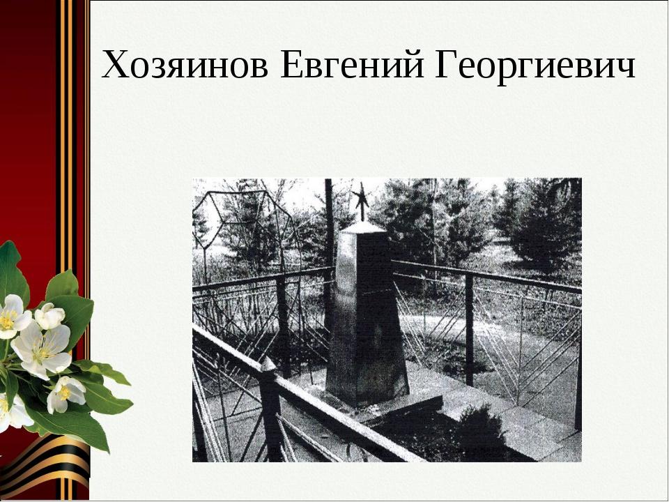 Хозяинов Евгений Георгиевич