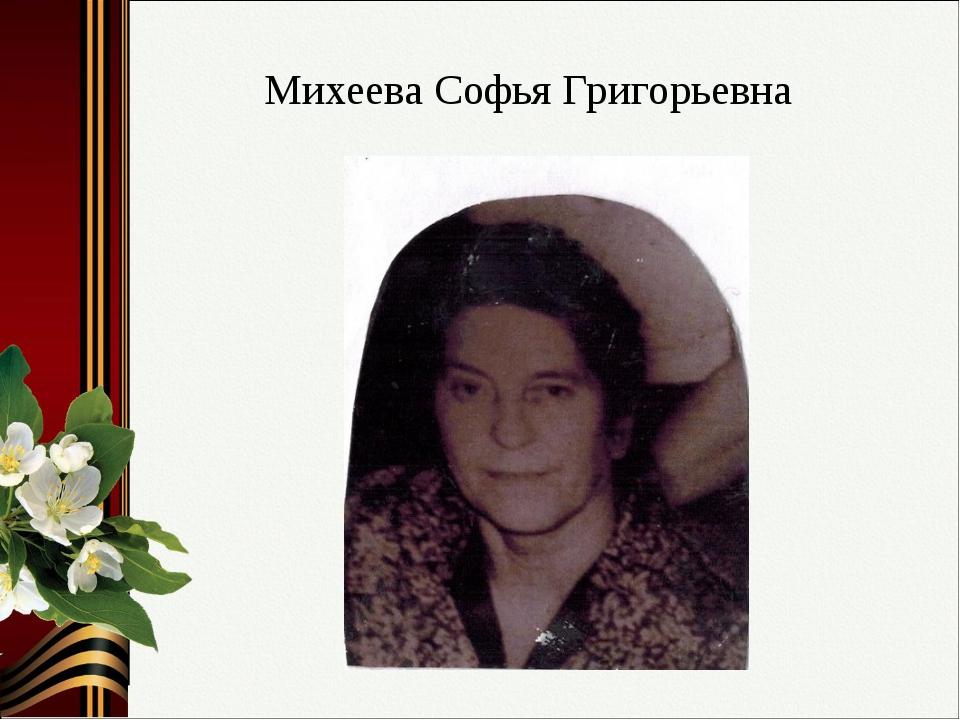Михеева Софья Григорьевна