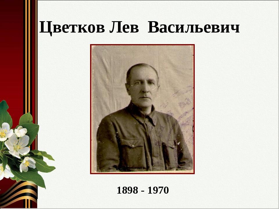 Цветков Лев Васильевич 1898 - 1970