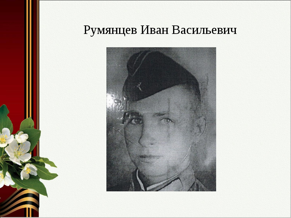 Румянцев Иван Васильевич