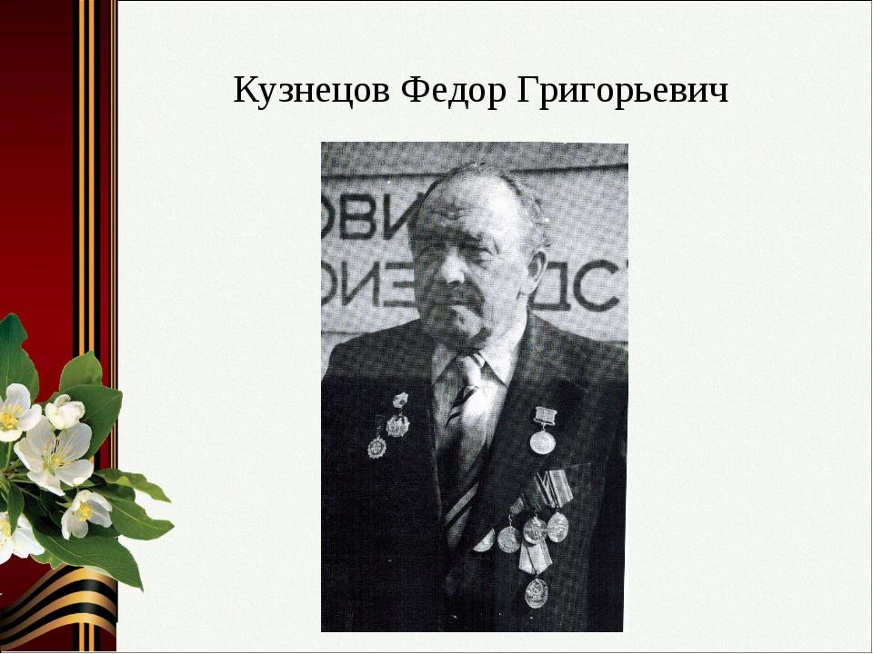 Кузнецов Федор Григорьевич