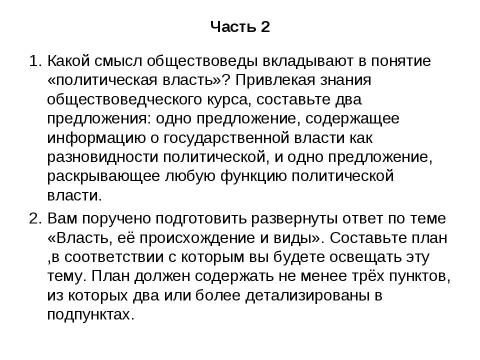 Часть 2 1. Какой смысл обществоведы вкладывают в понятие «политическая власть...