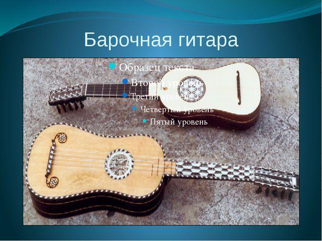 Барочная гитара