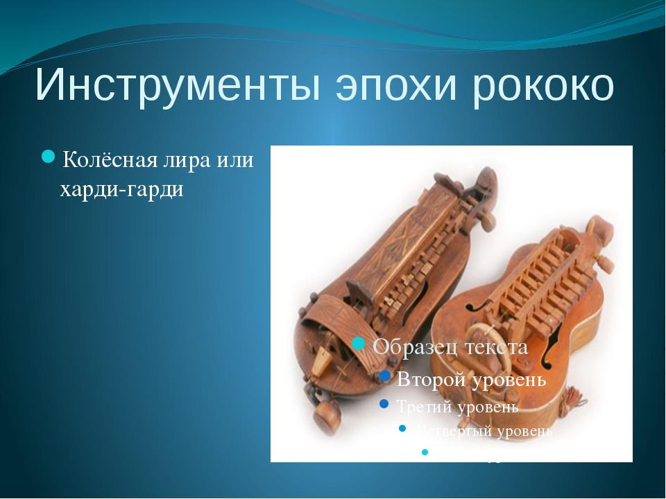 Инструменты эпохи рококо Колёсная лира или харди-гарди