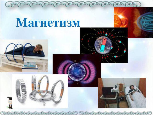 Магнетизм