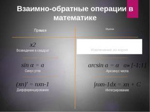 Взаимно-обратные операции в математике Прямая Обратная x2 Возведение в квадра
