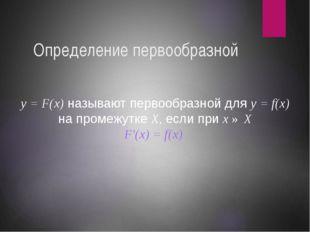 Определение первообразной y = F(x) называют первообразной для y = f(x) на про