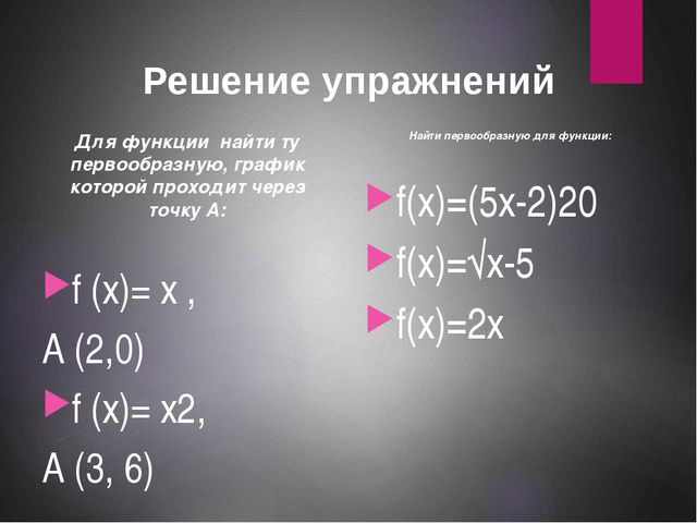 Решение упражнений Для функции найти ту первообразную, график которой проходи...