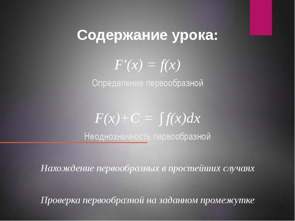 Содержание урока: F'(x) = f(x) Определение первообразной F(x)+C = ∫f(x)dx Нео...