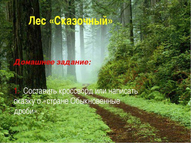 Лес «Сказочный» Домашнее задание: 1. Составить кроссворд или написать сказку...
