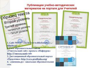 Публикации учебно-методических материалов на портале для Учителей 1. Сайт МБО