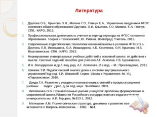 Литература Даутова О.Б., Крылова О.Н., Матина Г.О., Пивчук Е.А., Управление в