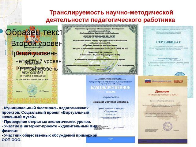 Транслируемость научно-методической деятельности педагогического работника -...