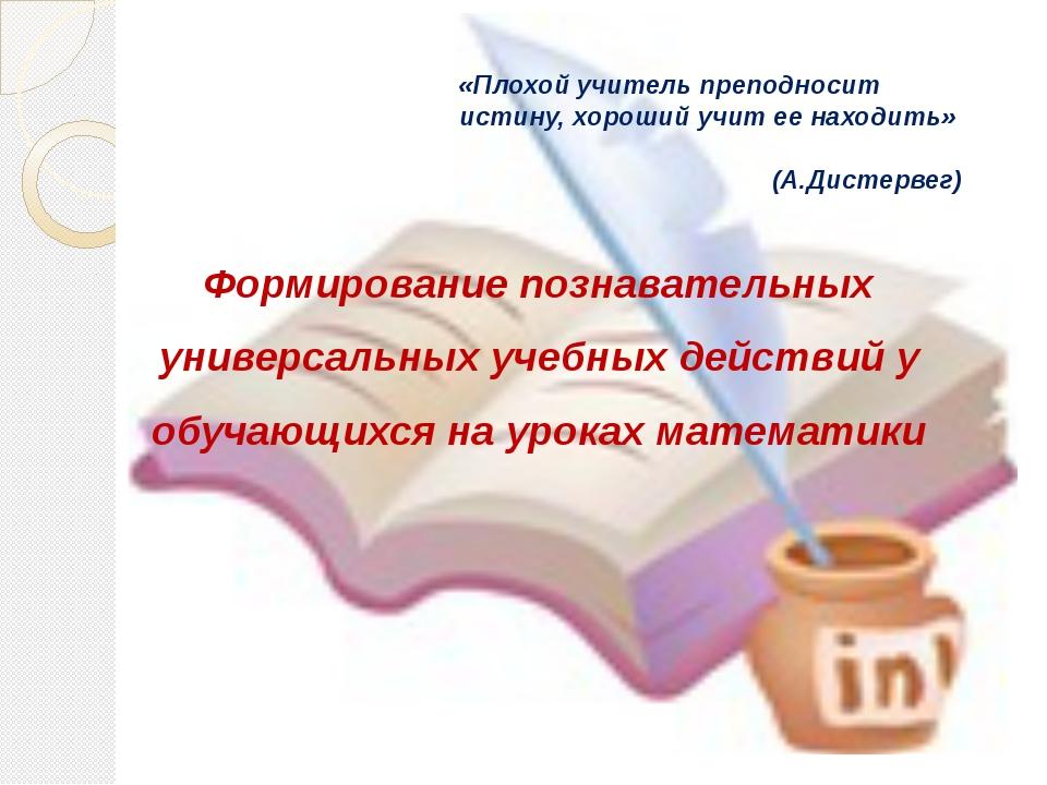 Формирование познавательных универсальных учебных действий у обучающихся на у...