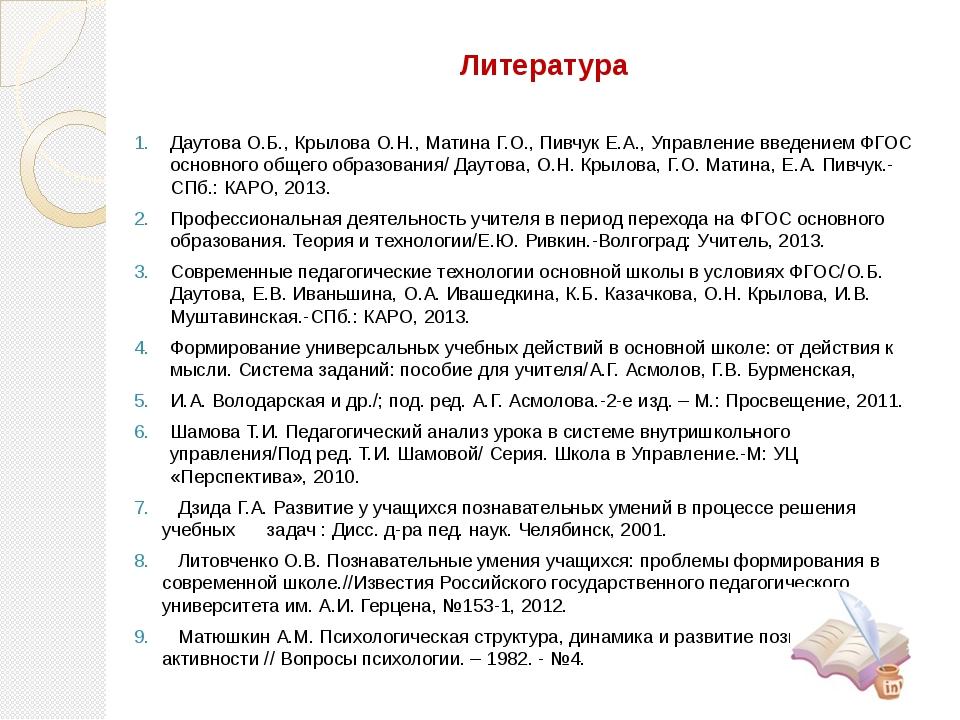 Литература Даутова О.Б., Крылова О.Н., Матина Г.О., Пивчук Е.А., Управление в...