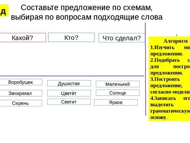 Составьте предложение по схемам, выбирая по вопросам подходящие слова . . Как...