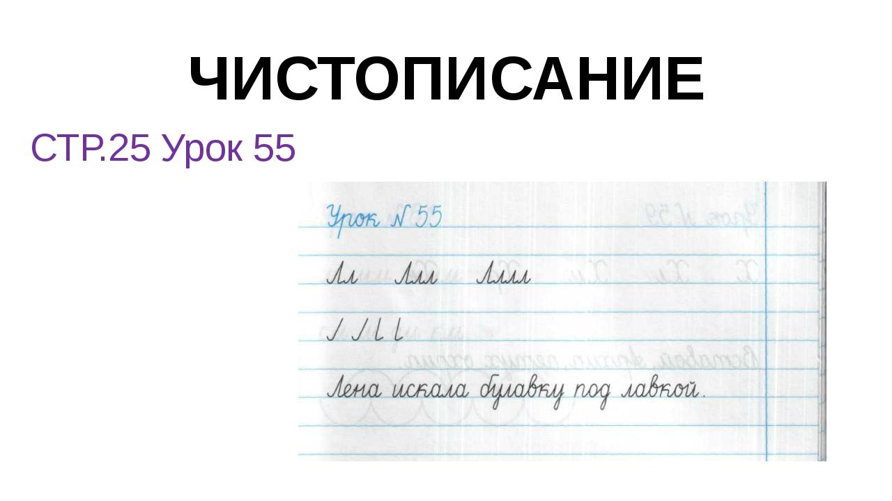 ЧИСТОПИСАНИЕ СТР.25 Урок 55