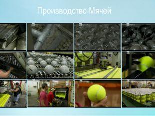 Производство Мячей