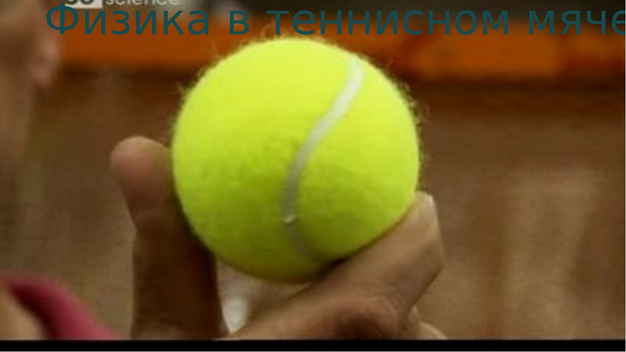 Физика в теннисном мяче