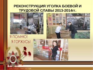 РЕКОНСТРУКЦИЯ УГОЛКА БОЕВОЙ И ТРУДОВОЙ СЛАВЫ 2013-2014гг.