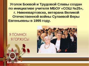 Уголок Боевой и Трудовой Славы создан по инициативе учителя МБОУ «СОШ №25», г