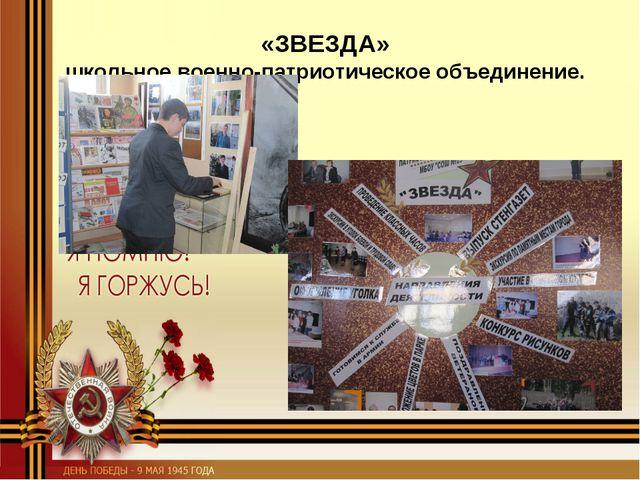 «ЗВЕЗДА» школьное военно-патриотическое объединение.