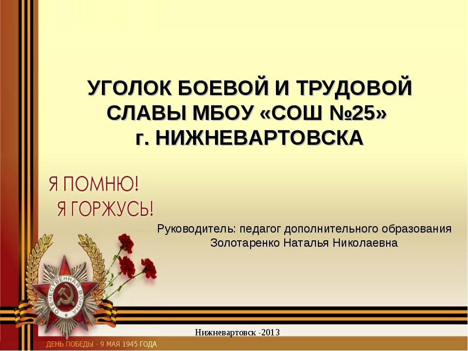 Руководитель: педагог дополнительного образования Золотаренко Наталья Николае...