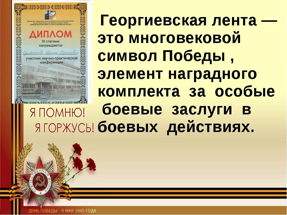 Георгиевская лента — это многовековой символ Победы , элемент наградного ком...