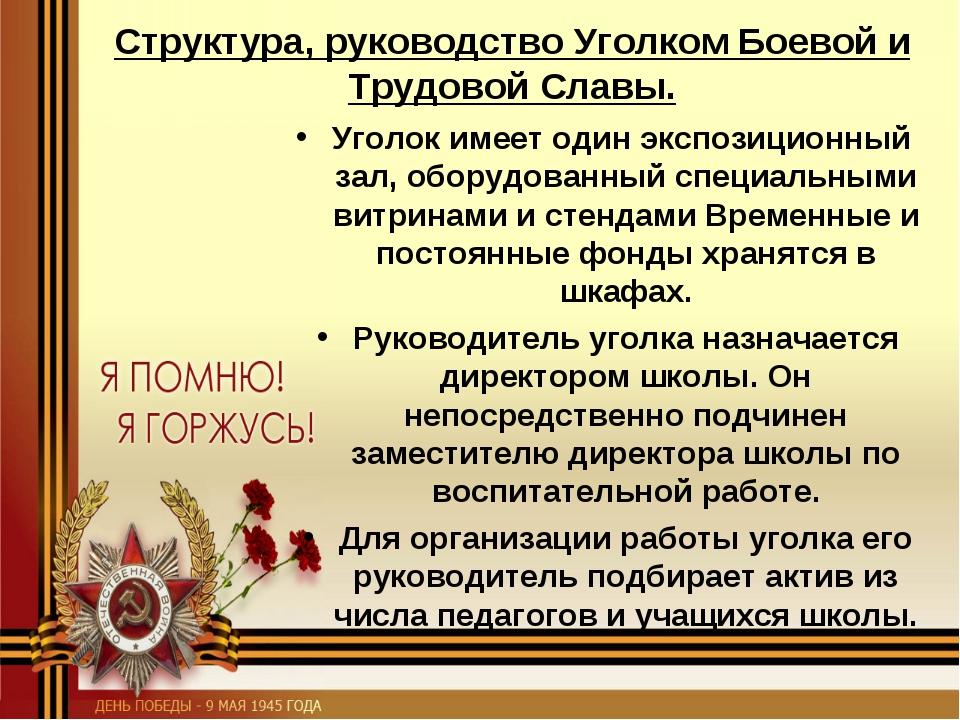 Структура, руководство Уголком Боевой и Трудовой Славы. Уголок имеет один экс...