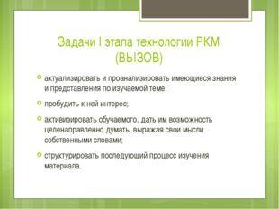 Задачи I этапа технологии РКМ (ВЫЗОВ) актуализировать и проанализировать имею