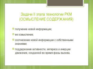 Задачи II этапа технологии РКМ (ОСМЫСЛЕНИЕ СОДЕРЖАНИЯ) получение новой информ