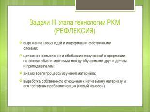 Задачи III этапа технологии РКМ (РЕФЛЕКСИЯ) выражение новых идей и информации