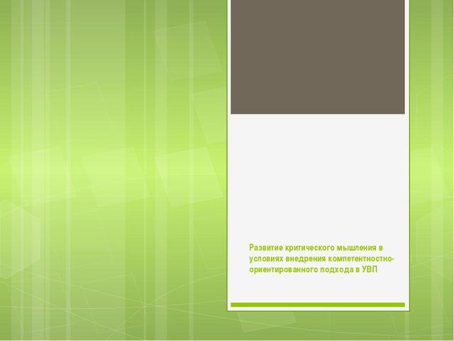Развитие критического мышления в условиях внедрения компетентностно-ориентиро...