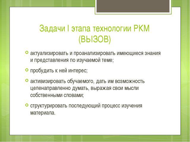 Задачи I этапа технологии РКМ (ВЫЗОВ) актуализировать и проанализировать имею...