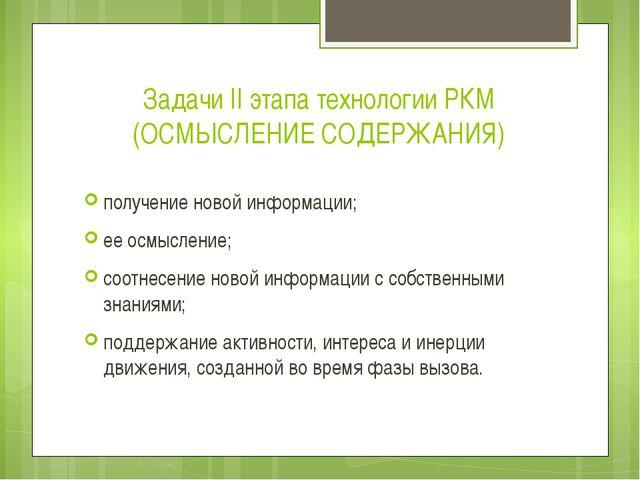 Задачи II этапа технологии РКМ (ОСМЫСЛЕНИЕ СОДЕРЖАНИЯ) получение новой информ...