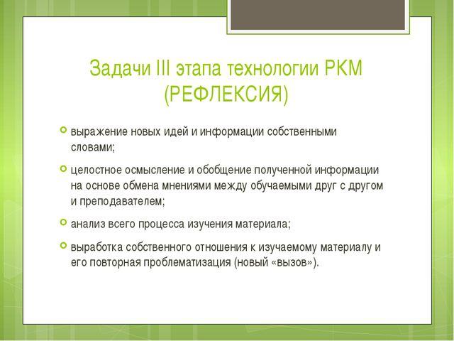 Задачи III этапа технологии РКМ (РЕФЛЕКСИЯ) выражение новых идей и информации...