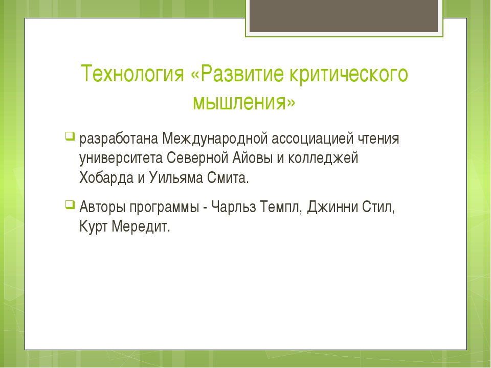 Технология «Развитие критического мышления» разработана Международной ассоциа...