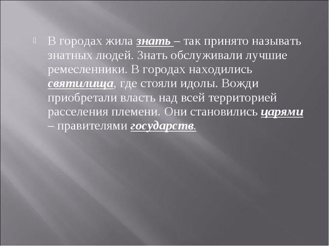 В городах жила знать – так принято называть знатных людей. Знать обслуживали...