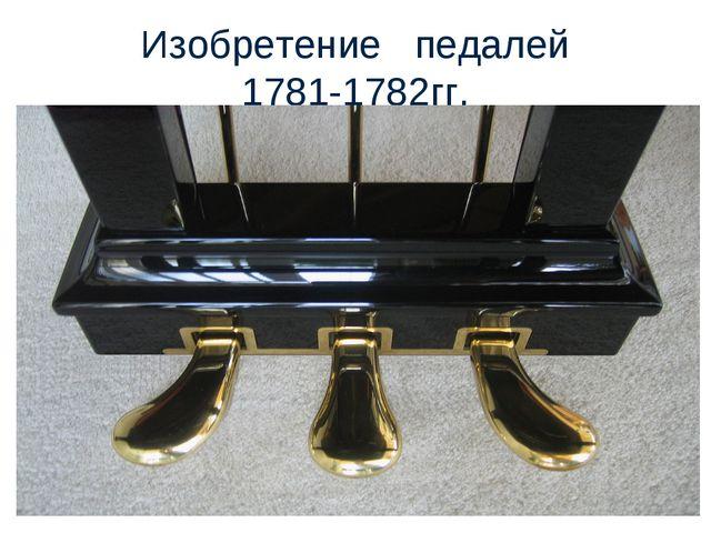 Изобретение педалей 1781-1782гг.